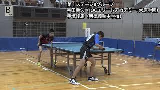 【ダイジェスト】世界ジュニア 男子日本代表選考会 第1ステージ 宇田幸矢vs手塚崚馬
