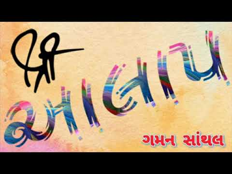 આલાપ || Gujarati Alap || by Gaman Santhal