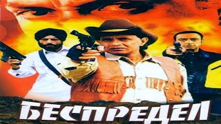 Митхун Чакраборти в фильме-Беспредел (Индия,2005г)