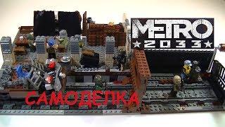 Скачать Самоделка из ЛЕГО МЕТРО 2033 Оборонительный рубеж станции