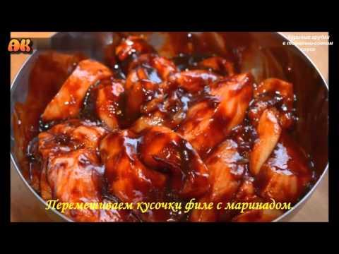 Куриные грудки в томатно-соевом соусе. Видео рецепт