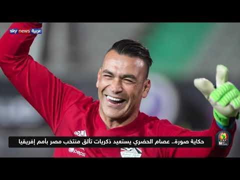 حكاية صورة.. عصام الحضري يستعيد ذكريات تألق منتخب مصر بأمم إفريقيا