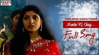 Mon Ta Ki Chay I Mon Amar Sudhu Tomar | Latest Bengali Song | Eskay Movies