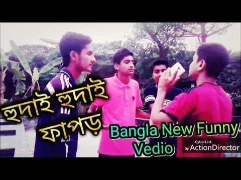 হুদাই হুদাই ফাপড় bangla new funny video FUNNY TV