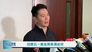 【直播】-民建聯周浩鼎回應五一黃金周東涌安排(2019/4/30)