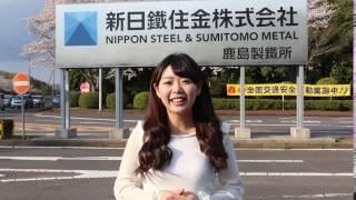 新日鐵住金鹿島製鐵所 鹿嶋市 うぃーくえんど茨城