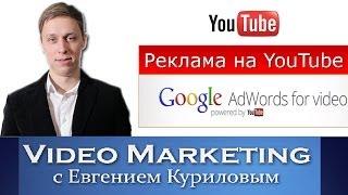 Создание Рекламы в Youtube и продвижение. Google Adwords для Youtube.(Создание Рекламы в Youtube и продвижение. Google Adwords для Youtube. Создание видеорекламы с помощью Google AdWords. В этом..., 2014-02-04T08:42:43.000Z)