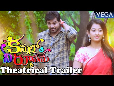 Kannullo Nee Roopame Movie Theatrical Trailer | Latest Telugu Movie Trailers 2017