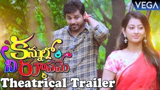Kannullo Nee Roopame Movie Theatrical Trailer | Latest Telugu Movie Trailers 2017