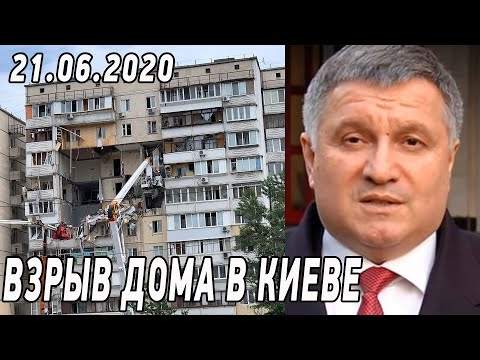 Срочно - Взрыв дома в Киеве! Аваков отчитался Зеленскому о ситуации - последние новости