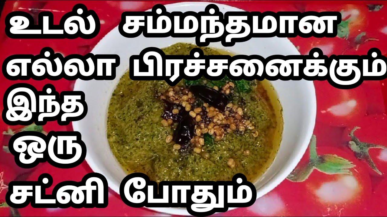 முருங்கைக்கீரை சட்னி/murungai keerai chutney in tamil/murungai keerai recipes in tamil/Rasi tips
