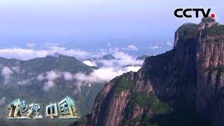 《地理·中国》 20191105 山水溯名·冠豸疑云| CCTV科教