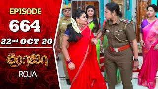 ROJA Serial | Episode 664 | 22nd Oct 2020 | Priyanka | SibbuSuryan | SunTV Serial |Saregama TVShows