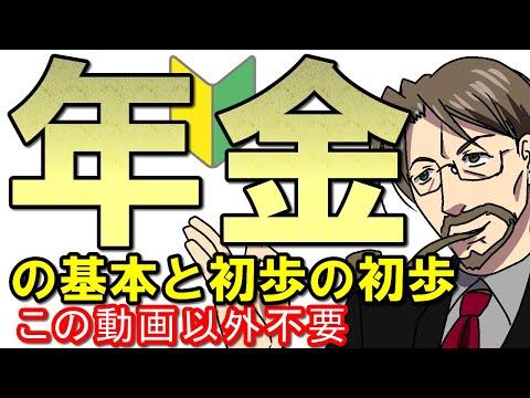 【年金制度の仕組み】初心者向けに年金を誰でもわかるよう日本一簡単に解説。国民年金、厚生年金、私的年金の違い。