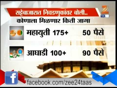 ZEE24TAAS : Satebaaz Keeps An Eye On Maharashtra Nivadnuk