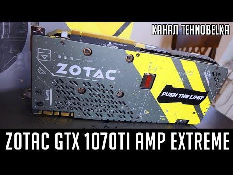 Zotac GTX 1070 Ti AMP Extreme - Экстремально холодная карта!