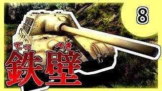 【ゆっくり実況】#8 鉄壁の装甲【WarThunder・ヤークトティーガー・ドイツ・戦争ゲーム】