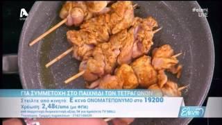 Κοτόπουλο σαούρμα από τον Χριστόφορο Πέσκια  -