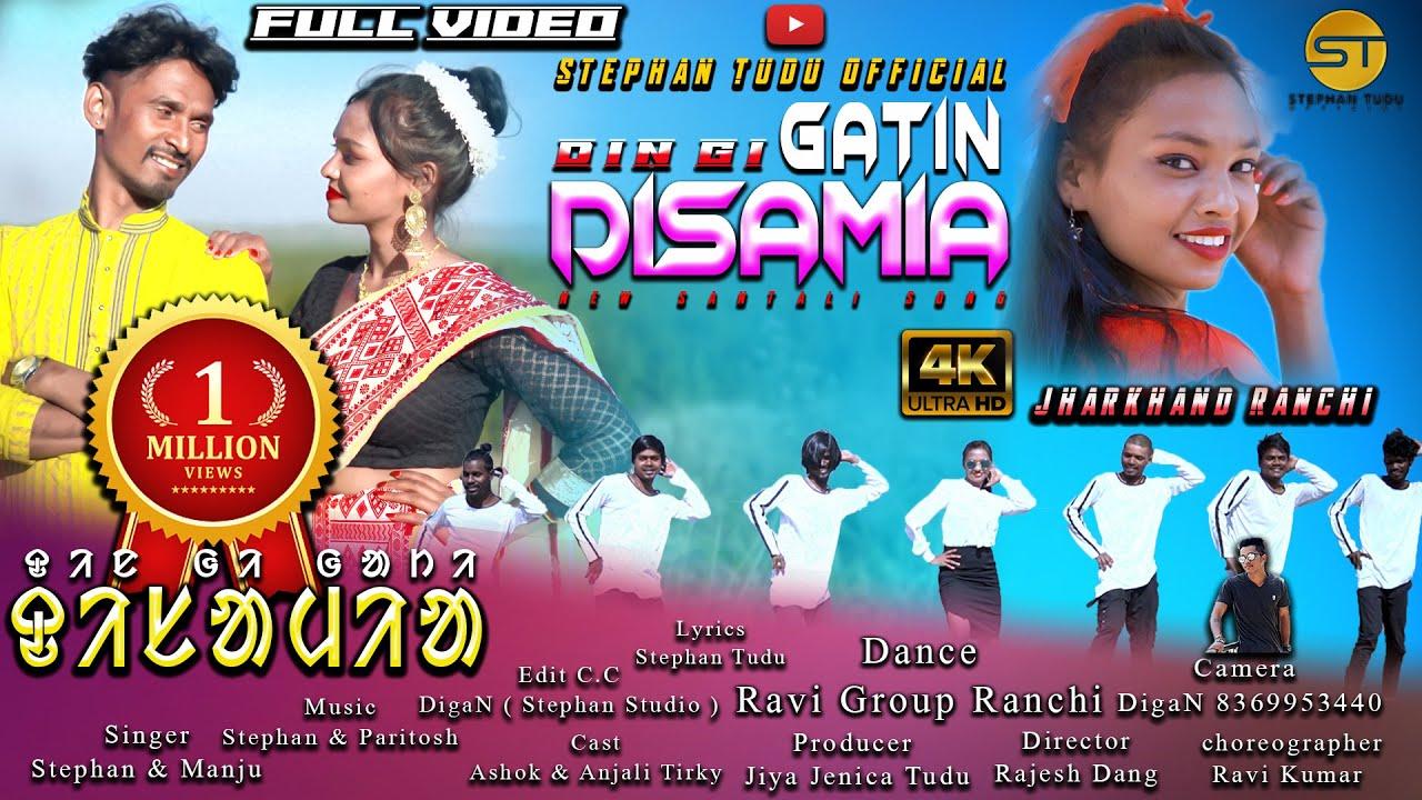 Download DIN GI GATIN DISAMEA    STEPHAN & MANJU NEW SANTALI FULL VIDEO 2021
