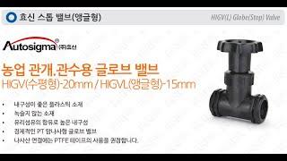 효신 스톱 밸브 앵글형 HIGV(L) Globe(Sto…