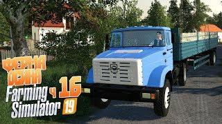Пробуем новенький ЗИЛ - ч16 Farming Simulator 19