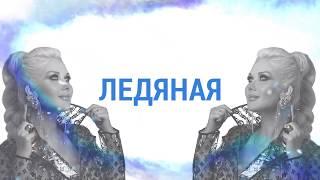 ЕКАТЕРИНА БУЖИНСКАЯ - ЛЕДЯНАЯ (OFFICIAL LYRIC VIDEO)