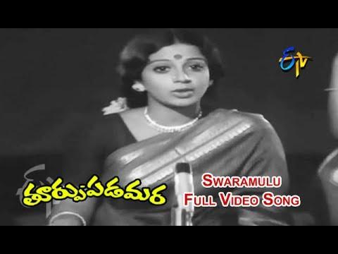 Swaramulu Full Video Song   Thoorpu Padamara   Narasimha Raju   Srividya   Madhavi   ETV Cinema