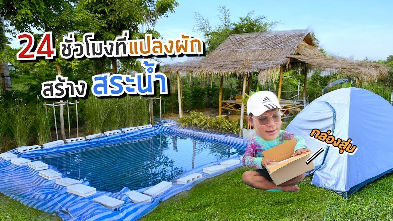 24 ชั่วโมง สร้างสระว่ายน้ำที่แปลงผัก ep.1 | CLASSIC NU