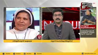 ക്രൂശിക്കപ്പെട്ടോ സി.ലൂസി | Encounter | 19 August 2019 | Part - 1| 24 News