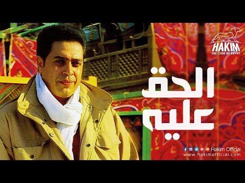 Hakim - El Hak Alieh / حكيم - الحق عليه