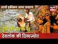 दुर्गा की धरती पर देवलोक की दिव्यज्योत   Indian Mythology   Aadhi Haqeeqat Aadha Fasana