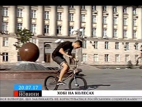 ТРК ВіККА: Молодь Черкас освоює спорт на колесах