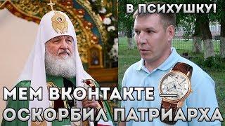 """Мем ВКонтакте — оскорбление патриарха. Андрей Шашерин попадет в """"психушку""""!"""