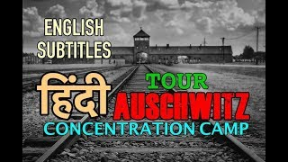 Auschwitz Tour | Hindi Narration with English Subtitles
