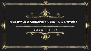 【かないばらオンライン2020】イルミネーション作成メイキング映像