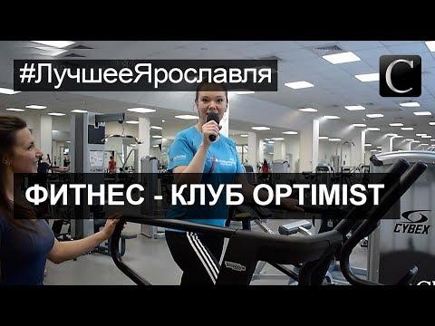 #ЛучшееЯрославля Фитнес - клуб «OPTIMIST» Лучшее в Ярославле 2017