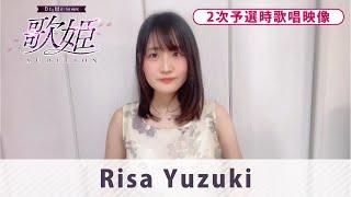 【DEEMO THE MOVIE】「Risa Yuzuki」歌姫オーディション2次予選時歌唱映像