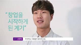 울산청년CEO육성사업 9기 출범식 영상