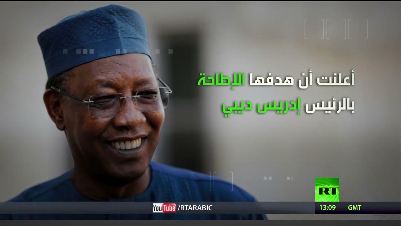 جبهة التغيير والوفاق في تشاد والإطاحة بالرئيس إدريس ديبي  - نشر قبل 23 دقيقة
