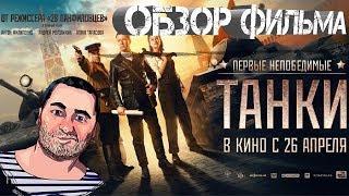 ОБЗОР фильма ТАНКИ