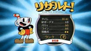 Cuphead https://store.playstation.com/#!/ja-jp/tid=CUSA20499_00.