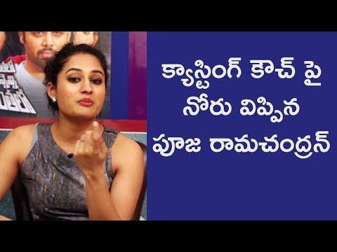క్యాస్టింగ్ కౌచ్ పై నోరు విప్పిన మరో నటి   Pooja Ramachandran Interview   Inthalo Ennenni Vinthalo