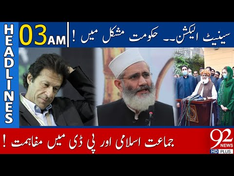 Seat adjustment in Jamat e Islami and PDM