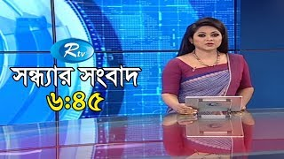 Rtv News । সন্ধ্যার সংবাদ   21-January-2019   Rtv