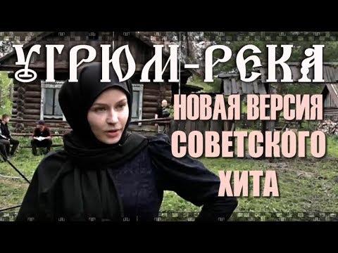 Фильм УГРЮМ РЕКА 2019-2020. Звездная режиссура и звездный состав в новой экранизации.