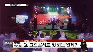 서원의 나눔…골프 문화를 이끌다서울경기케이블TV뉴스