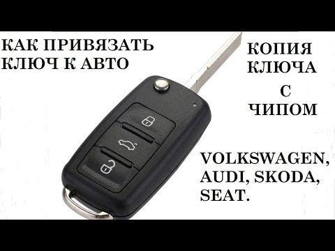 видео: Привязка ключа к авто wv, audi, skoda, seat