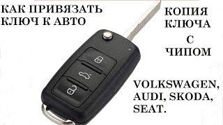 Avtomobillar bir WV uchun bir kalit majburiy, AUDI, Skoda, QO'LTIQ
