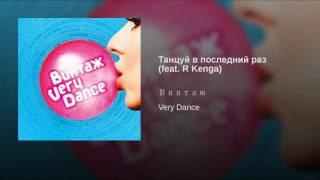 Танцуй в последний раз (feat. R Kenga)