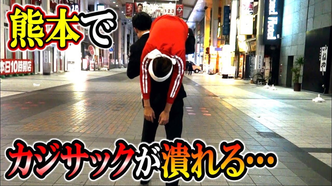 【超㊙️映像】熊本でカジサックが潰れました…